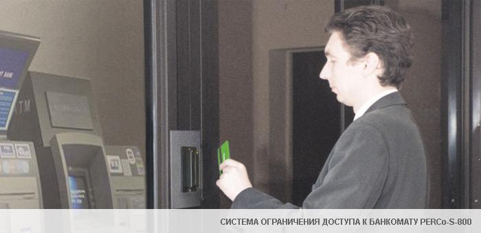 sistema-ogranicheniya-dostupa-k-bankomatu-s-800