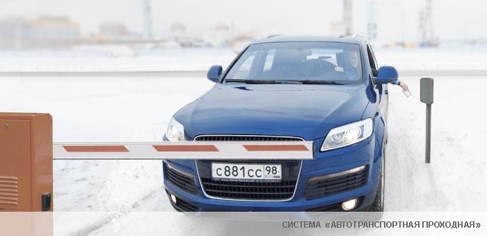 sistema_avtotransportnaya_prohodnaya